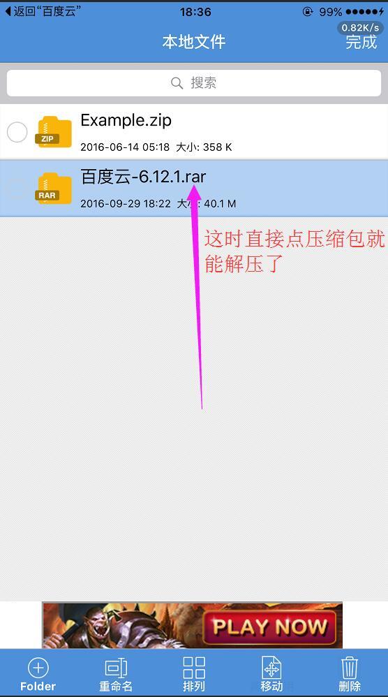 iphone百度云解压压缩包方法