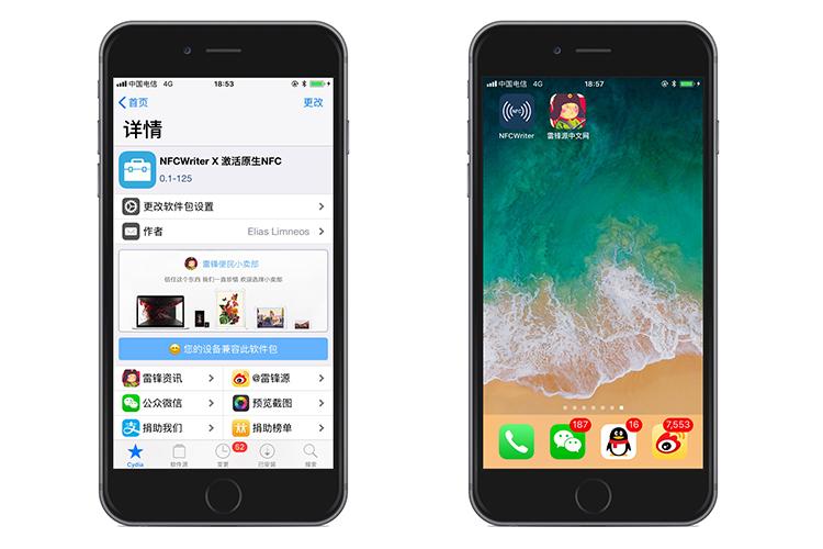 NFCWriterX 详细使用教程iOS iPhone NFC实战教程更新支持iOS11
