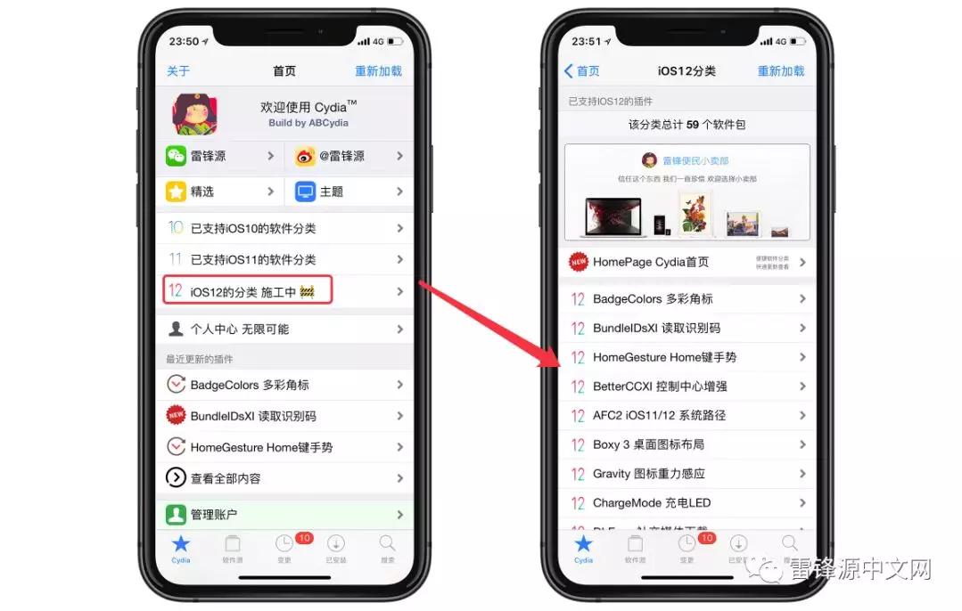 iOS12越狱注意事项简单自救各种技巧分享图文教程 | 雷锋源中文网